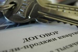 Как безопасно купить квартиру ?