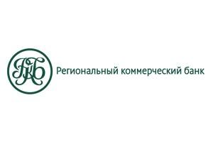 """АО БАНК """"РКБ"""" (""""Региональный коммерческий банк"""") лишился лицензии"""