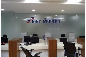 «Дыра» в балансе банка «БФГ-Кредит» составила 47,4 млрд рублей