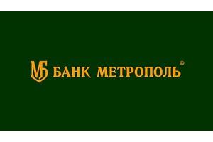 Руководство банка «Метрополь» заподозрили в выводе активов на сумму 1282, 9 млн рублей