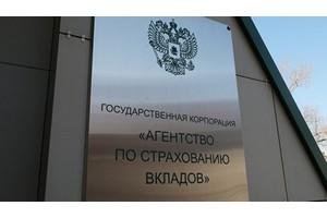 Страховое возмещение вкладчикам банка Экономический Союз будет выплачиваться с 27 марта