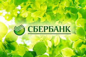 СМИ назвали примерную стоимость сделки по продаже украинской «дочки» Сбербанка