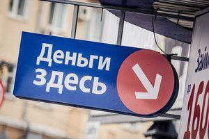 Cтатус микрофинансовой компании (МФК) к 29 марта получили всего лишь 14 организаций