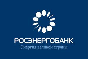 «Росэнергобанк» ввёл ограничения на проведение платежей и выдачу вкладов
