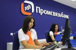Промсвязьбанк предупредил о перерыве в обслуживании банковских карт из-за техработ
