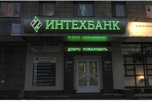 ЦБ: Дыра в Интехбанке составляет достигла 15 млрд рублей