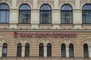 Банк «Санкт-Петербург» снизил ставки по вкладам в рублях и инвалюте