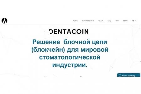Обзор проекта Dentacoin
