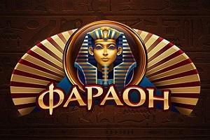 Как зайти в казино Фараон в обход блокировок?