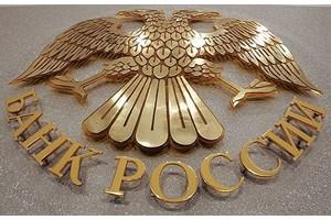 ЦБ обнаружил признаки вывода активов из НЗБанка на 1,3 млрд рублей